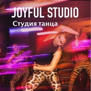 Студия танца JOYFUL DANCE