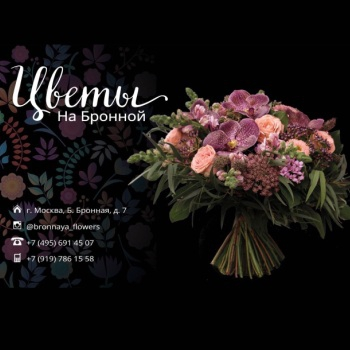 Цветы на Бронной