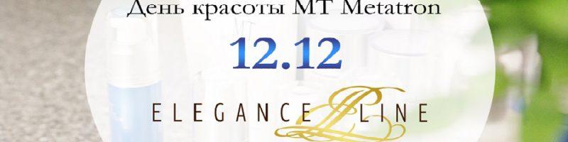 День красоты MT Metatron