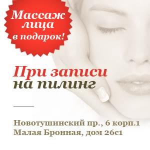 face_massage