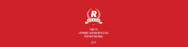 Мы первые в рейтинге Москвы 2017, спасибо, что выбираете нас!